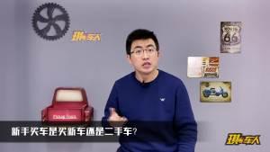 #易车真惠选# 【琪琪都知道】新手是买新车还是二手车?