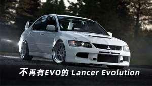 性能车界的一代传奇,梦想情怀Lancer Evolution(EVO)的陨落