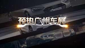 2019广州车展,BBA都带来了什么狠货?