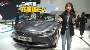 广州车展:续航可达490km,菲斯塔EV能成为合资纯电动最强者吗?