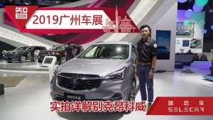 广州车展实拍别克2020款别克昂科威,起售价不到19万