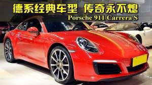 德系经典车型,传奇永不熄-保时捷911卡雷拉s