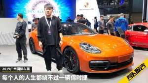 《2019广州车展》每个人的人生都绕不过一辆保时捷