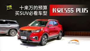 十来万的预算买SUV必看车型:长安CS55 PLUS