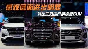 感官层面进步明显 对比三款国产紧凑型SUV