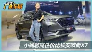 1.5T蓝鲸发动机 预售7.99万起 长安欧尚X7广州车展静态体验