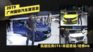 当抖音神曲遇上广州车展,H6、思域和CT5的气质跟哪首歌最配