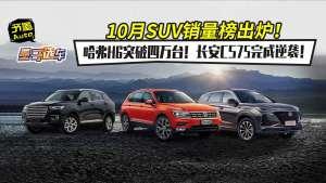 10月SUV销量榜!哈弗H6突破四万台!长安CS75完成逆袭!
