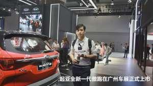 起亚全新一代傲跑在广州车展正式上市