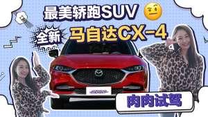 有车有肉:最美轿跑SUV!肉肉试驾全新马自达CX-4