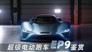 国产超级电动跑车蔚来EP9鉴赏,有钱也买不到,不一样的身份象征