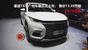 星途TX于广州车展正式上市, 售价13.59万起