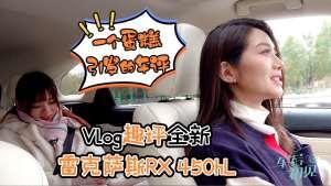 初晓敏:一个蛋糕引发的车评 晓敏Vlog趣评全新雷克萨斯RX 450hL