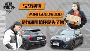 《杠精的世界》52万买辆mini Goodwood,是物超所值还是失了智
