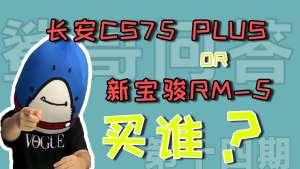 长安CS75 PLUS和新宝骏RM-5买谁好?