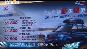 五菱宏光PLUS全国上市,仅售6.58-7.98万元!
