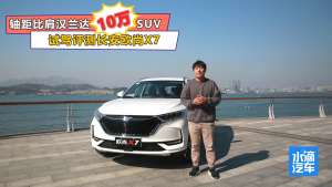 10万元紧凑级SUV,轴距比肩汉兰达,试驾评测长安欧尚X7