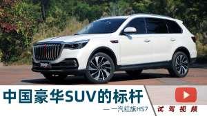 中国豪华SUV的标杆,试驾一汽红旗HS7【试驾视频028】