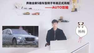 奔驰全新S级车型将于年底正式亮相