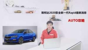 斯柯达2020款全新一代Rapid最新消息