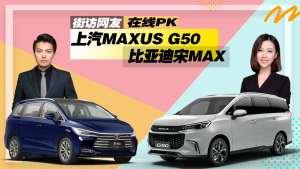 向家用鼻祖发起挑战,上汽MAXUS G50对比宋MAX