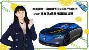 梅赛德斯—奔驰发布EQS预告图 2021款宝马2系旅行版谍照曝光