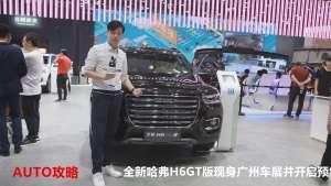 全新哈弗H6GT版现身广州车展并开启预售