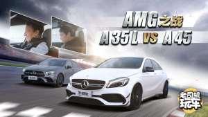 老司机玩车:AMG之战 A 35 L VS A 45