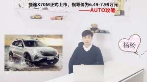 捷途X70M正式上市,指导价为6.49-7.99万元