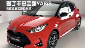 看了丰田全新YARiS,你还会想买别的车吗?