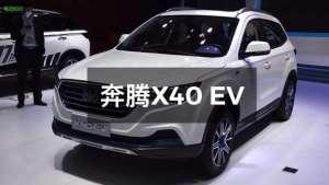 电动GO | 综合续航里程352km,纯电小型SUV一汽奔腾x40新能源