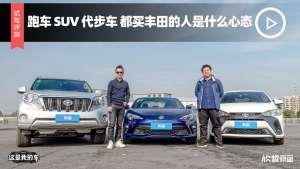 这是我的车 | 跑车,SUV,代步车都买丰田的人是什么心态?