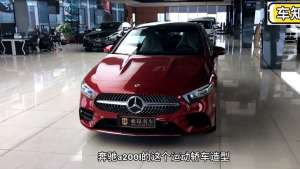 实拍奔驰A200L|红色车身张扬运动,俨然一台小号CLS