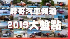 2019年终大盘点  满意还是失望?今年有哪些令人印象深刻的车型?