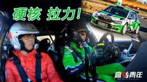 试乘斯柯达FABIA R5赛车,价值200多万,百公里加速仅3秒