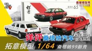 【模型说车】详评经典桑塔纳1/64车模