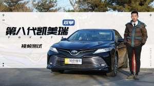 油耗 品质 科技一车多得 丰田凯美瑞混动版视频测试