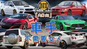 【AB向】如果用这些车,换你一辈子单身,你愿意吗?