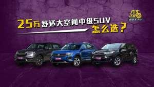 探岳、汉兰达、冠道对比!25万买舒适SUV怎么选?