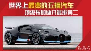 世界上最贵的五辆汽车,顶级布加迪只能排第二