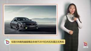 标致508高性能版概念车将于2019日内瓦车展正式亮相