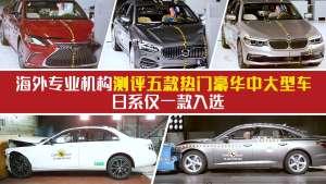 外媒评选五款最安全的中大型豪华车 ,日系车仅一台