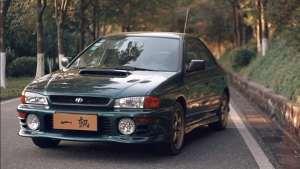 《舊車》即将上线,有你们期待的斯巴鲁Impreza GC