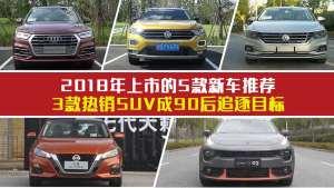 2018年上市的5款新车推荐,3款热销SUV成90后追逐目标