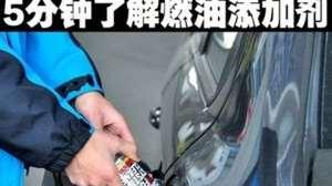 汽车添加剂到底能不能用?打开这个视频看看,不纠结