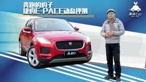 薄荷Car:奔跑的豹子 捷豹E-PACE动态评测