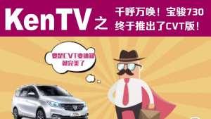 千呼万唤!宝骏730终于推出了CVT版