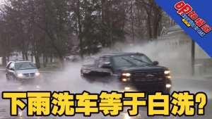 下雨天洗车,占便宜还是吃大亏? | 明知耀问