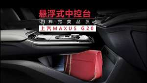悬浮式中控台,高端MPV上汽MAXUS G20诠释完美品质