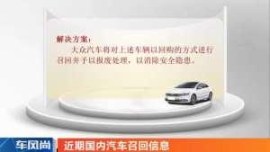 近期国内汽车召回信息:部分一汽大众将被回购后报废